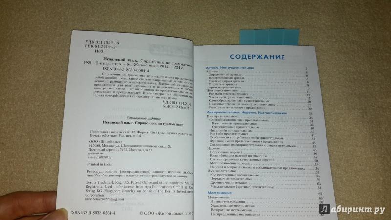 Иллюстрация 3 из 14 для Испанский язык. Справочник по грамматике | Лабиринт - книги. Источник: Маруся