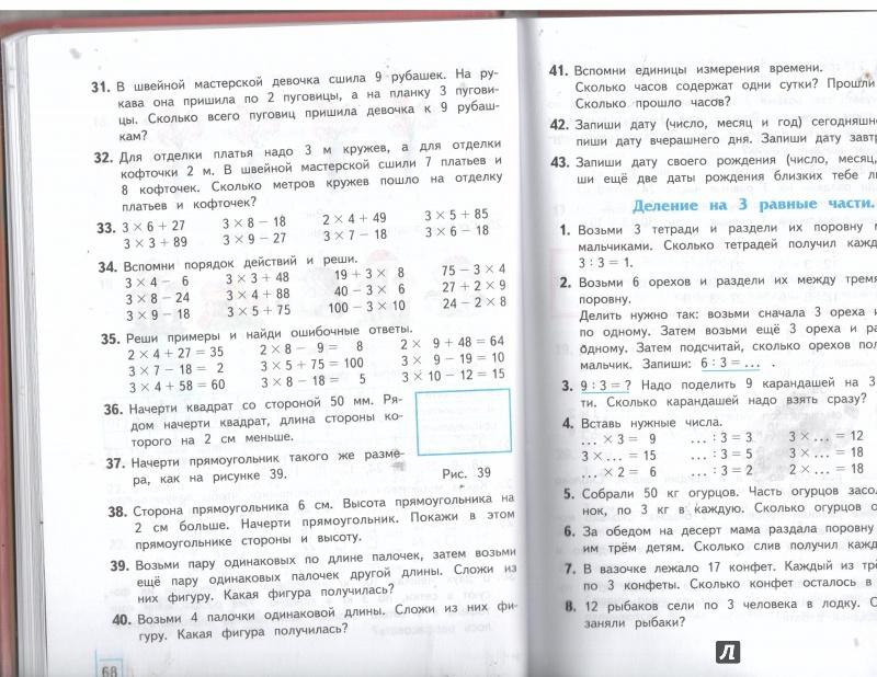 решебник по математике за 9 класс перова