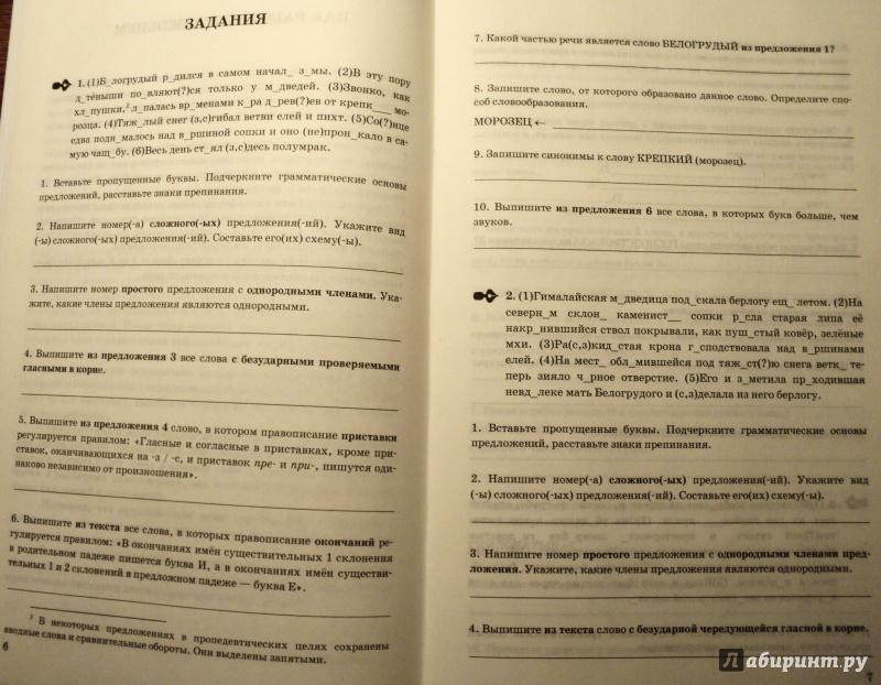Решебник по русскому языку 6 класса назарова саяхова