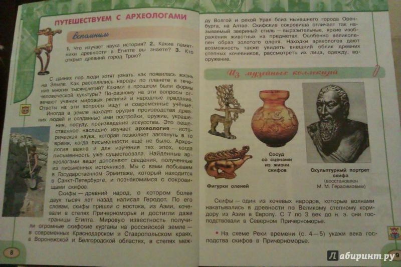 Окр 2 часть учебник гдз плешаков 4 миру по класс