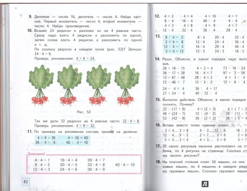 гдз по математике 9 класс специальных коррекционных