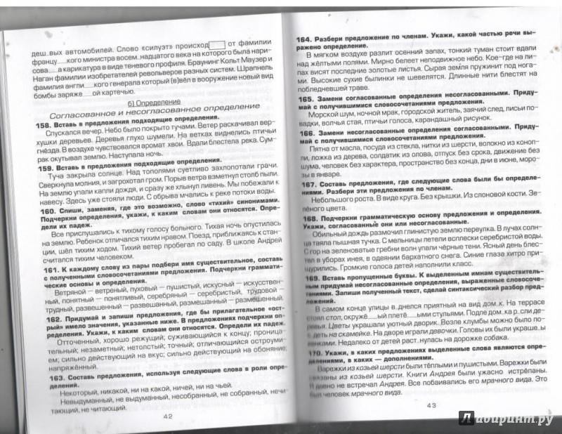 Решебник По Сборнику Упражнений По Русскому Языку Шклярова 5 Класс
