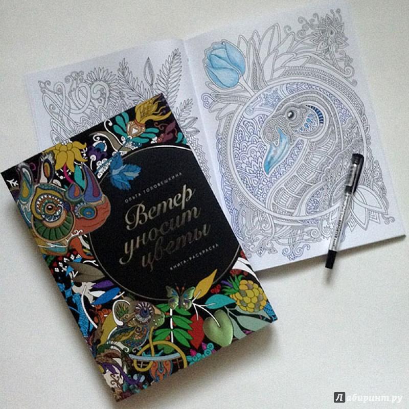 Иллюстрация 21 из 39 для Ветер уносит цветы. Книга ...