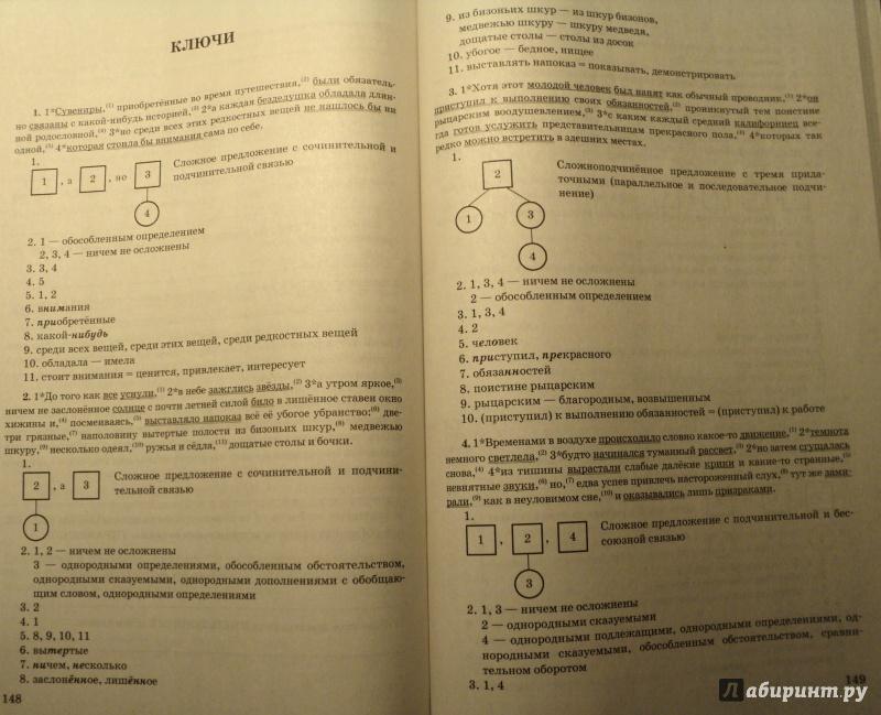 русский язык подготовка к экзамену практикум 9 класс гдз
