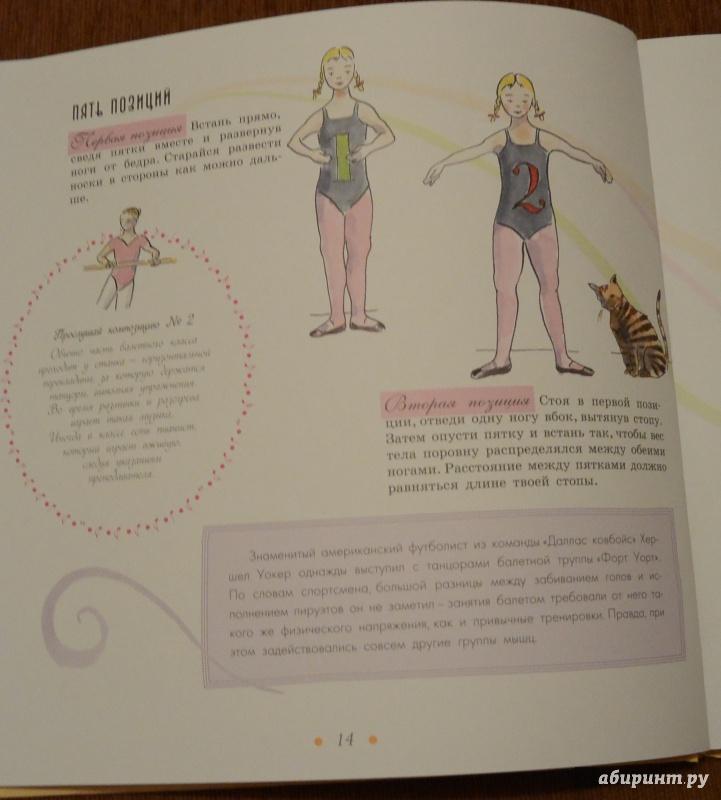 Иллюстрация 13 из 25 для Балет. История, музыка и волшебного классического танца (+CD) - Лора Ли | Лабиринт - книги. Источник: Мама Киры