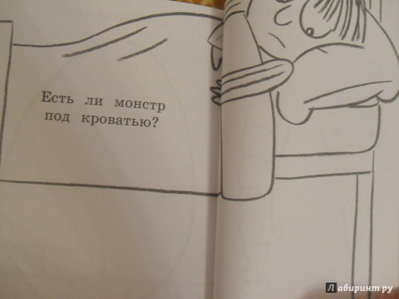 Иллюстрация 12 из 16 для Каракули-маракули. Выпуск 3 - Никалас Кэтлоу | Лабиринт - книги. Источник: knigolyub