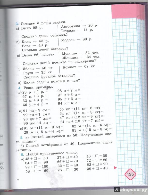 Решебник валентина по математике