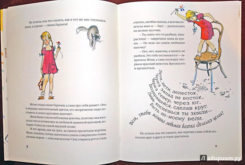 Иллюстрация 17 из 41 для Цветик-семицветик - Валентин Катаев | Лабиринт - книги. Источник: nata_romina