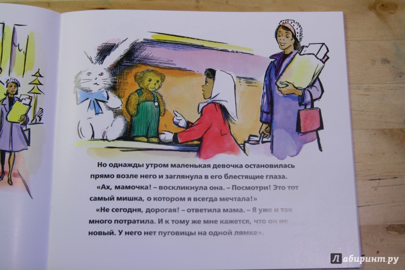 Иллюстрация 31 из 49 для Плюшевый Мишка - Дон Фриман | Лабиринт - книги. Источник: Воложенина  Инна