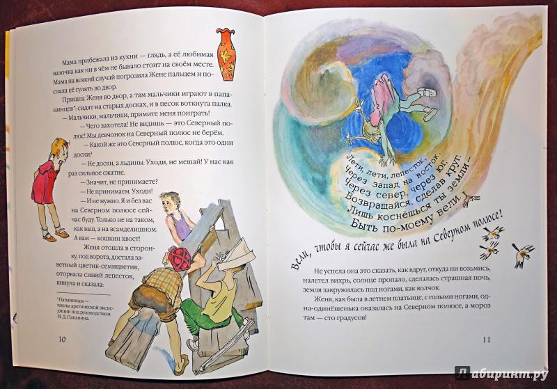 Иллюстрация 18 из 41 для Цветик-семицветик - Валентин Катаев | Лабиринт - книги. Источник: nata_romina