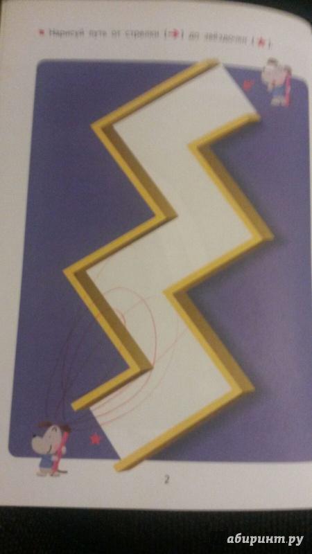 Иллюстрация 33 из 62 для KUMON. Простые лабиринты - Тору Кумон | Лабиринт - книги. Источник: Уразаева Лилия