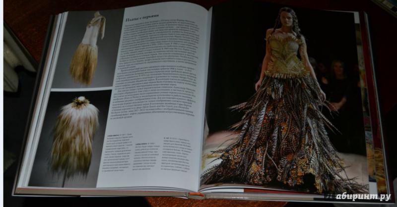 История платья книга