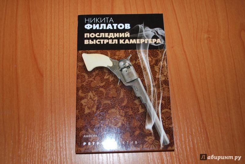 Иллюстрация 1 из 9 для Последний выстрел камергера - Никита Филатов | Лабиринт - книги. Источник: Нади