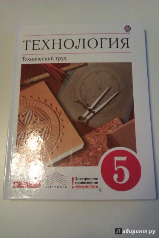 УЧЕБНИК ТЕХНОЛОГИИ 5 КЛАССА КАЗАКЕВИЧА СКАЧАТЬ БЕСПЛАТНО