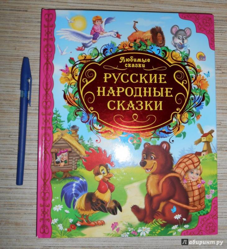 Иллюстрация 1 из 15 для Русские народные сказки | Лабиринт - книги. Источник: AnGelMak