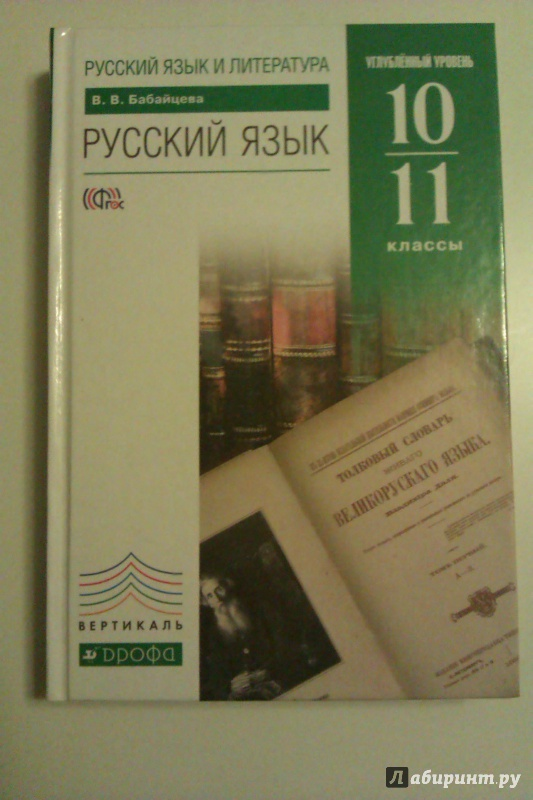 уровень язык профильный гдз 10 класс русский