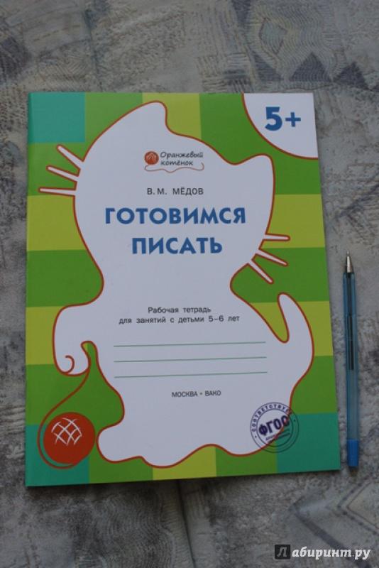 Иллюстрация 1 из 5 для Готовимся писать. Рабочая тетрадь для занятия с детьми 5-6 лет. ФГОС ДО - Вениамин Медов | Лабиринт - книги. Источник: Marissa