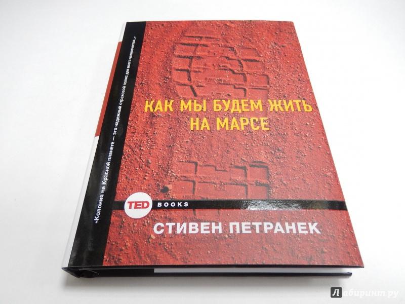 http://img.labirint.ru/images/comments_pic/1551/0_a257113e7396eb81ef9f5de1b26c1e8a_1450376969.jpg