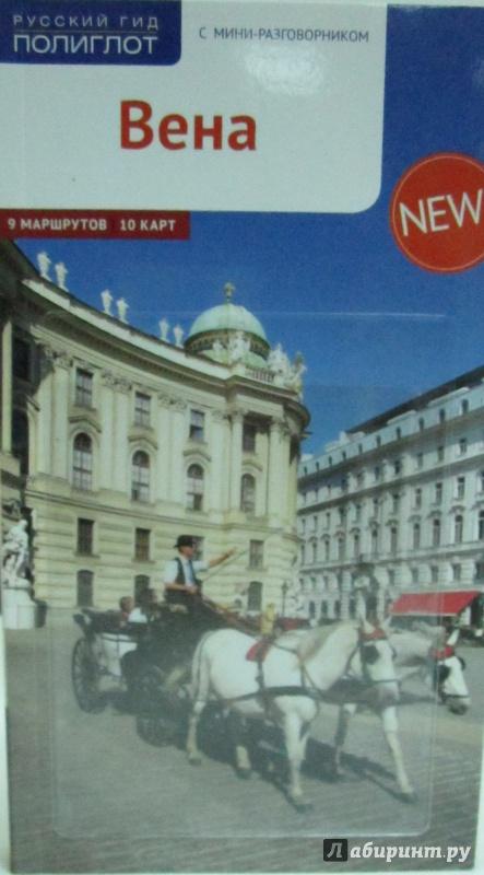 Иллюстрация 1 из 11 для Вена (с картой) - Вальтер Вайс | Лабиринт - книги. Источник: )  Катюша