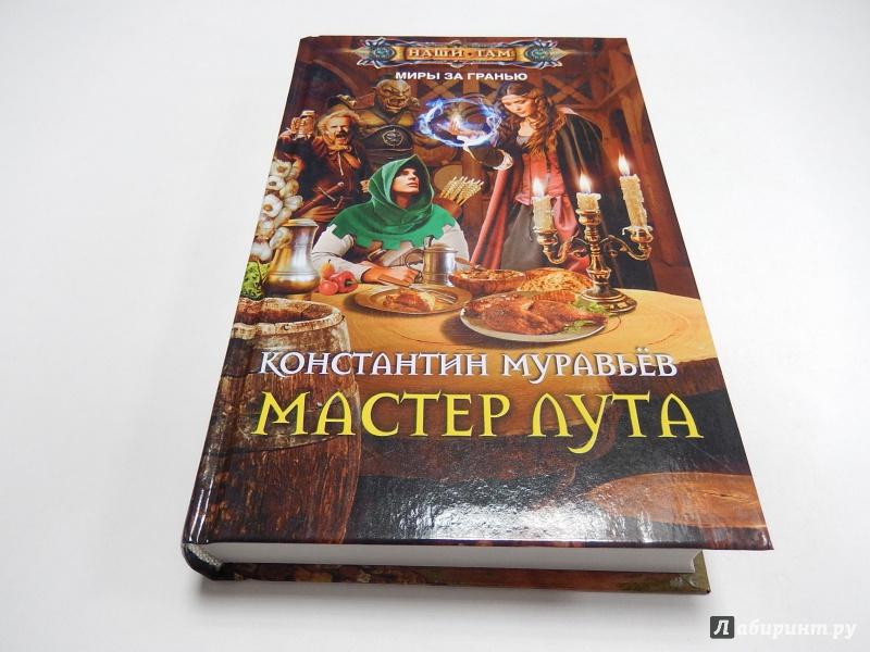 МУРАВЬЕВ МАСТЕР ЛУТА СКАЧАТЬ БЕСПЛАТНО