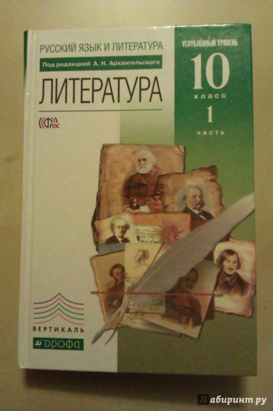 Учебник по литературе 10 класс архангельский