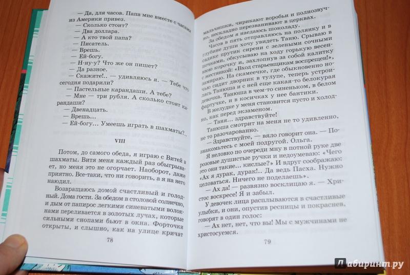 Иллюстрация 14 из 24 для Сказки и рассказы - Валентин Катаев | Лабиринт - книги. Источник: Нади