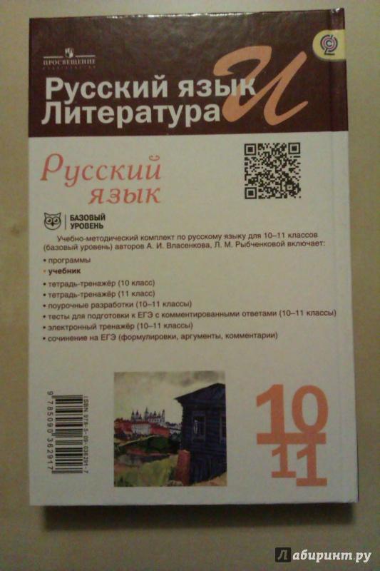 Рыбченкова язык и власенков русский гдз литература
