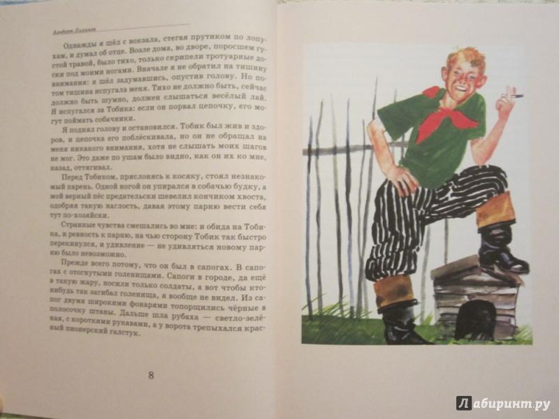 Иллюстрация 6 из 14 для Деревянные кони - Альберт Лиханов | Лабиринт - книги. Источник: ЮлияО