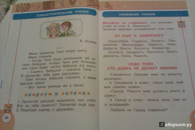 Гдз По Литературе 4 Класс Климанова Горецкий Голованова Виноградская