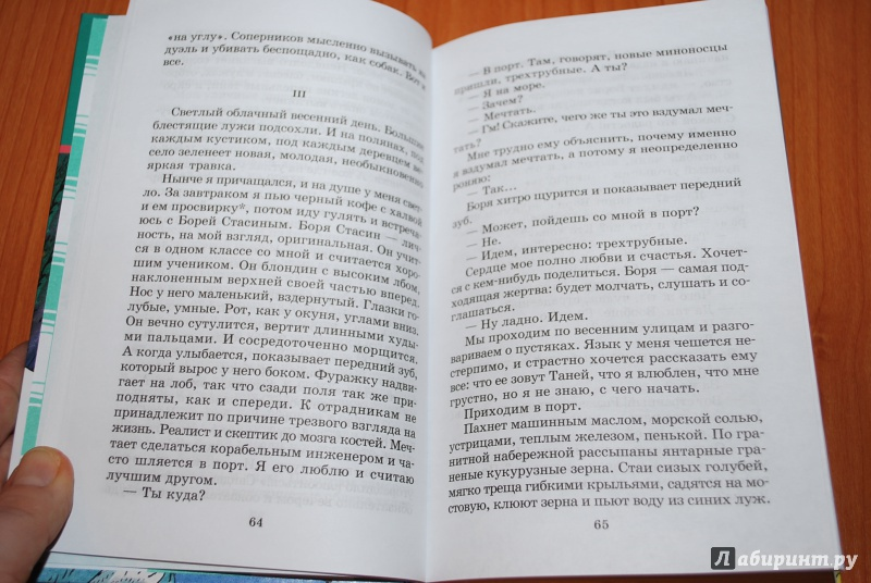 Иллюстрация 7 из 24 для Сказки и рассказы - Валентин Катаев | Лабиринт - книги. Источник: Нади