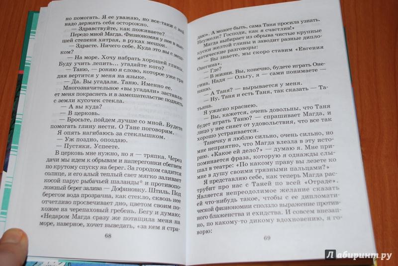 Иллюстрация 9 из 24 для Сказки и рассказы - Валентин Катаев | Лабиринт - книги. Источник: Нади