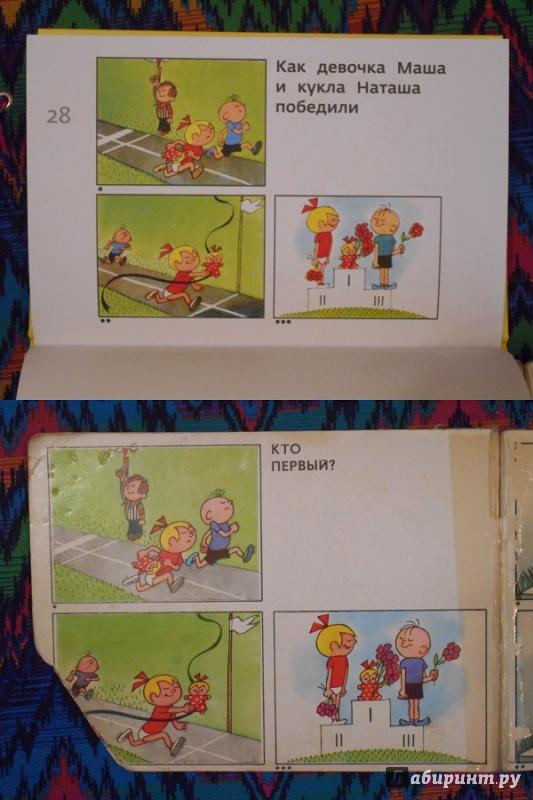 Иллюстрация 49 из 68 для Про девочку Машу и куклу Наташу - Виктор Чижиков   Лабиринт - книги. Источник: malenka