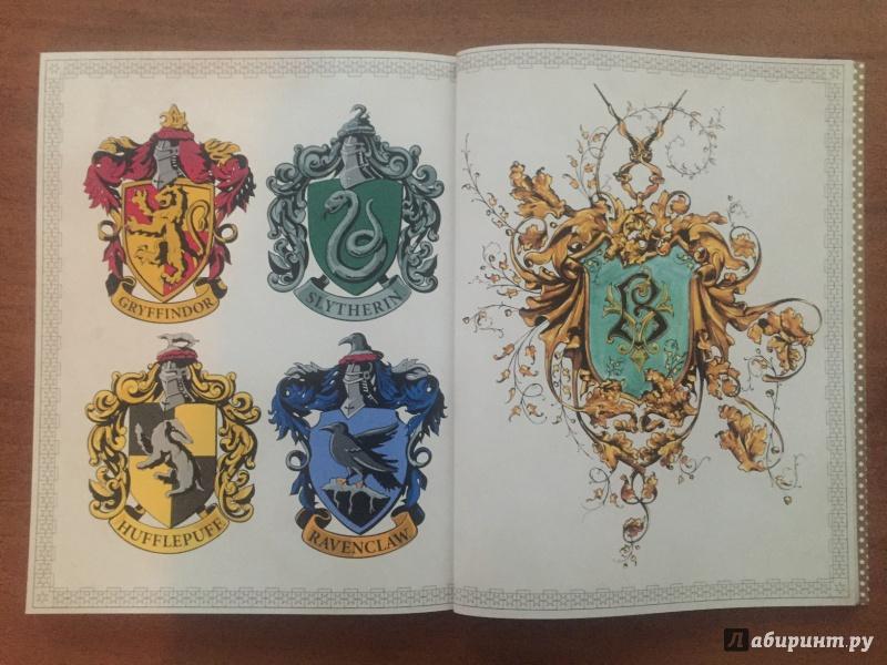 Иллюстрация 18 из 46 для Гарри Поттер. Волшебная раскраска ...