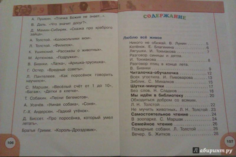 Гдз литературное чтение 2 класс учебник 2 часть климанова виноградская