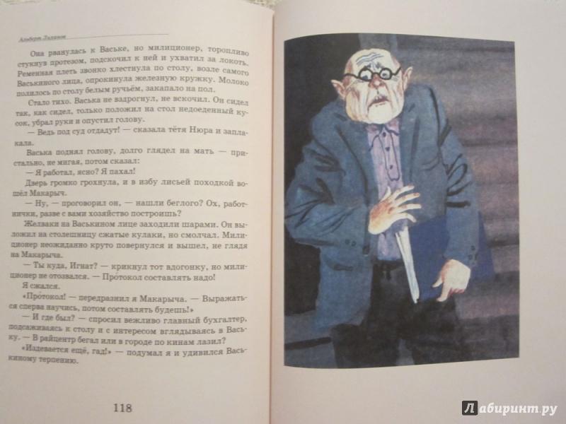 Иллюстрация 13 из 14 для Деревянные кони - Альберт Лиханов | Лабиринт - книги. Источник: ЮлияО