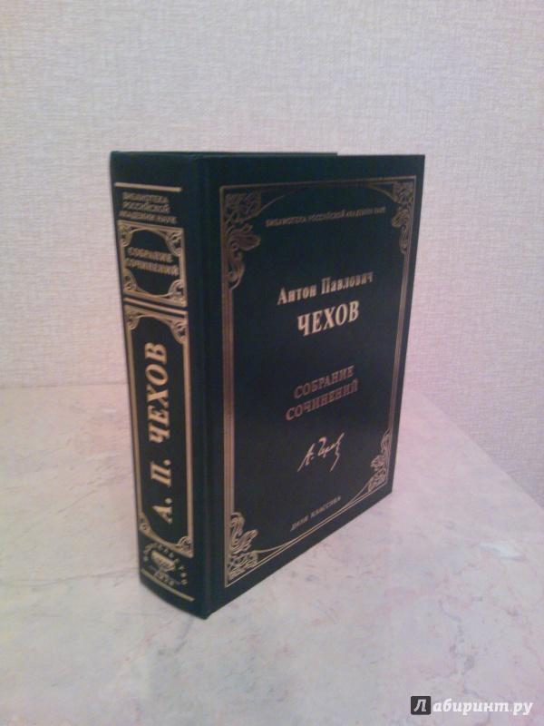 Иллюстрация 1 из 6 для Собрание сочинений - Антон Чехов | Лабиринт - книги. Источник: christmastime