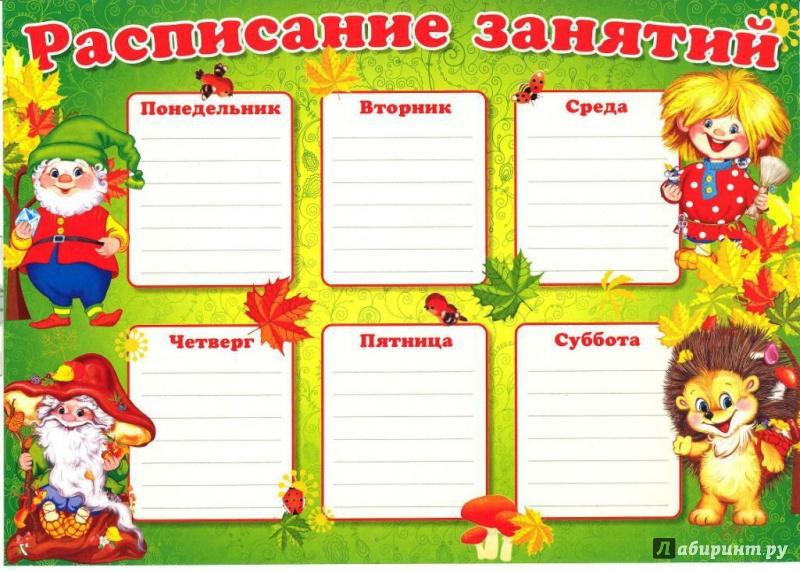 Иллюстрация 1 из 3 для Расписание занятий (ежик) (Ш-8842) | Лабиринт - канцтовы. Источник: Елена Весна