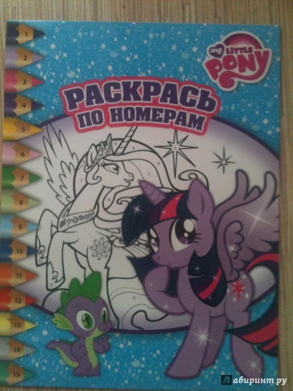Иллюстрация 1 из 20 для Мой маленький пони. Раскрась по номерам (№1504)   Лабиринт - книги. Источник: sls7