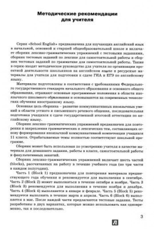 Иллюстрация 1 из 26 для Английский язык. 11 класс. Сборник лексико-грамматических упражнений. ФГОС | Лабиринт - книги. Источник: korova-daisy