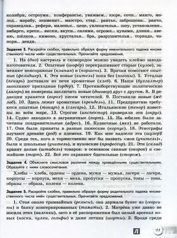 Иллюстрация 1 из 5 для Русский язык. 10 класс. Тетрадь-тренажёр. Базовый уровень - Нарушевич, Голубева   Лабиринт - книги. Источник: Лабиринт