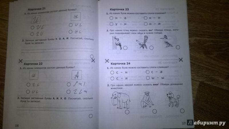 Работы грамоте зачетные по 1 класс решебник обучению