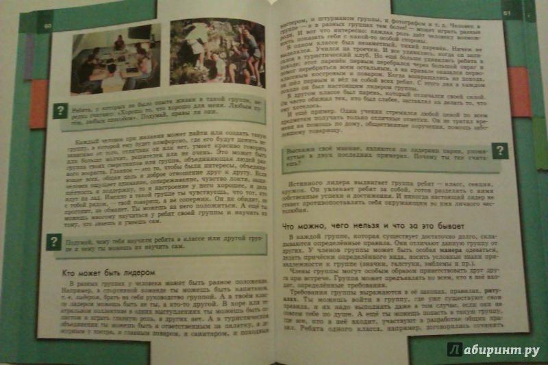 решебник по обществознанию 6 класс учебник городецкая