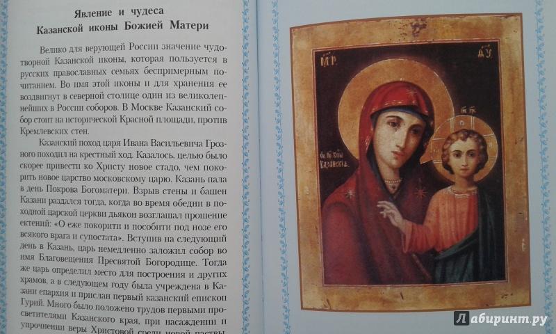 АКАФИСТ КАЗАНСКОЙ БОЖЬЕЙ МАТЕРИ СКАЧАТЬ БЕСПЛАТНО