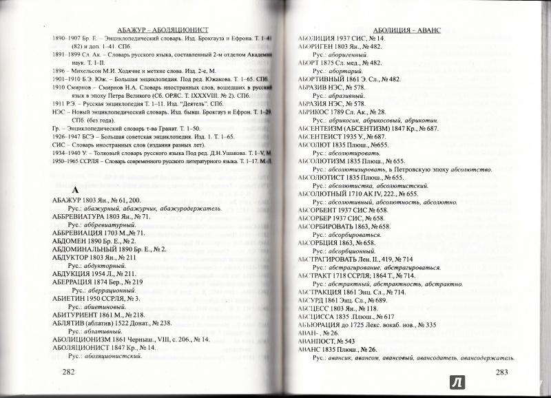 латинское наследие словарь воронков поняева