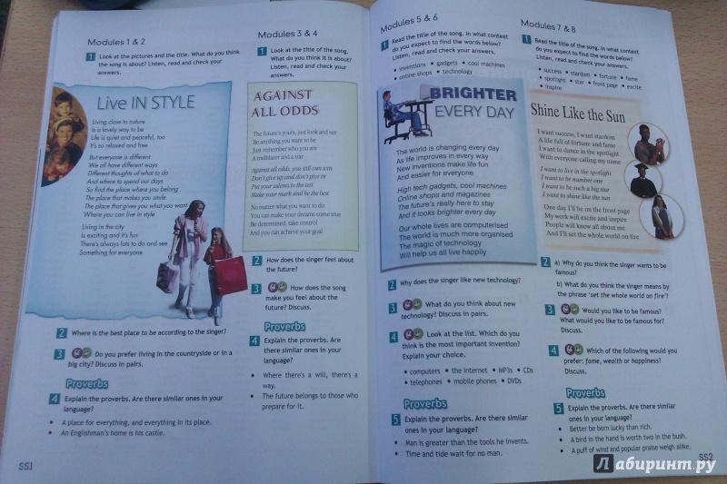 Английский 7 класс учебник ольга подоляко гдз