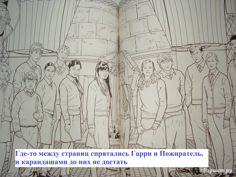 Иллюстрация 20 из 46 для Гарри Поттер. Волшебная раскраска ...