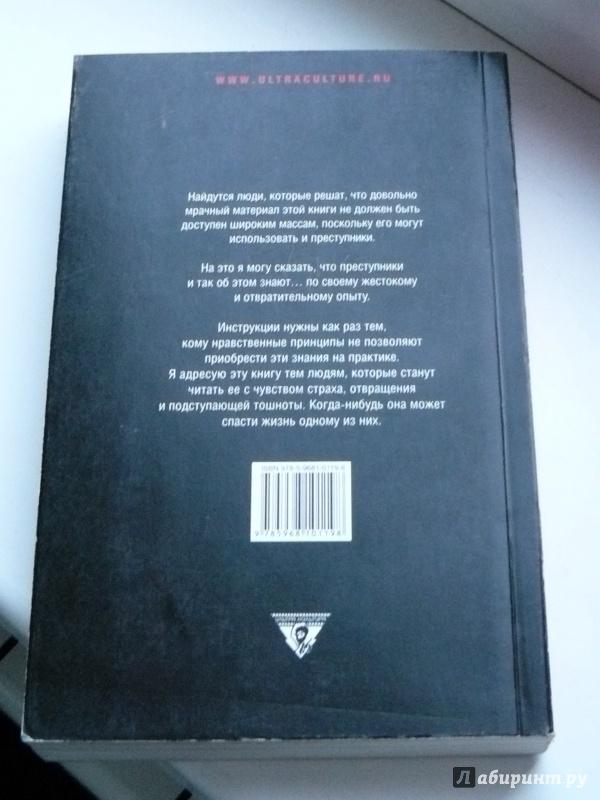 Маширо н черная медицина запрещенные приемы самообороны прием и вывоз металлолома в Талдом