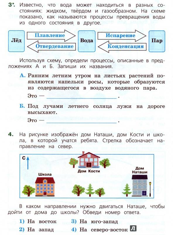 Дмитриева проверочные работы по окружающему миру 4 класс