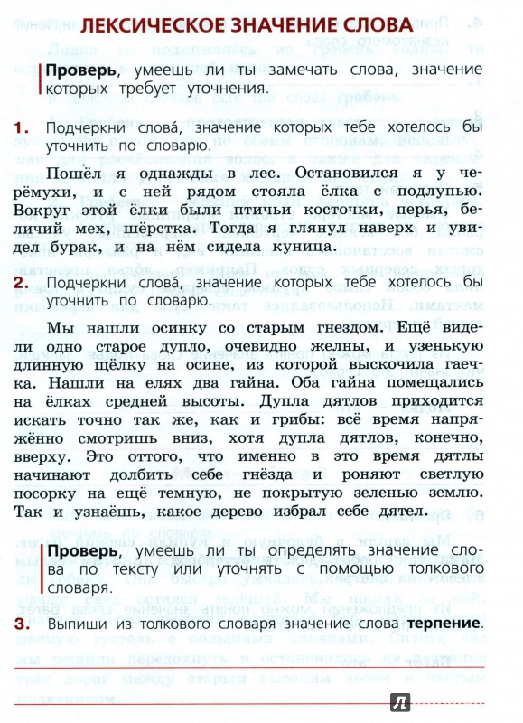 Контрольная работа по русскому класс 2 впр