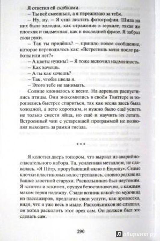 Ринат валиуллин, безумие – скачать в fb2, epub, pdf, txt на литрес.